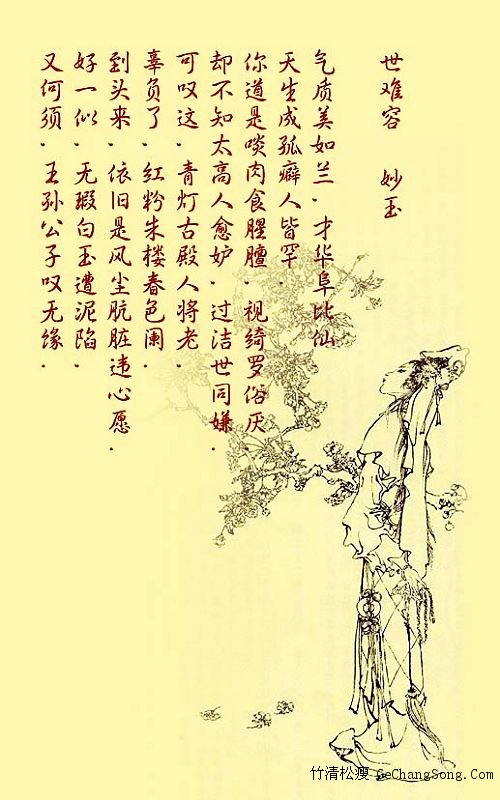《红楼梦》金陵十二钗(戴敦邦 美化版) - 飞龙圣骑士 - 飛龍聖騎士